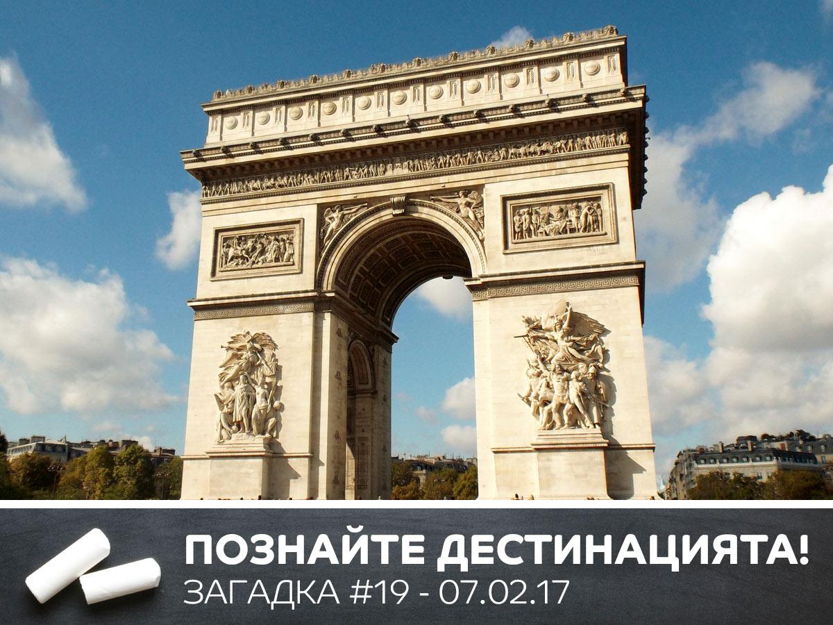 loyal-travel-познайте-дестинацията-загадка-19