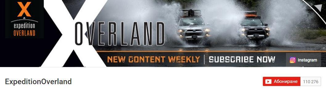 травъл-влогъри-expedition-overland