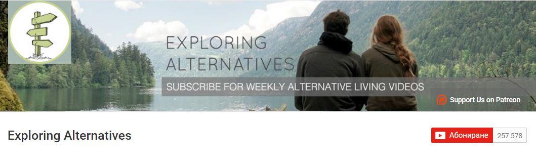 травъл-влогъри-exploring-alternatives