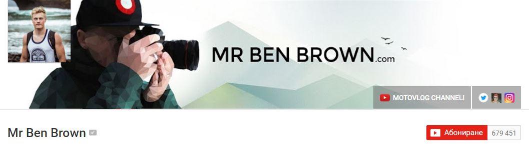 травъл-влогъри-mr-ben-brown