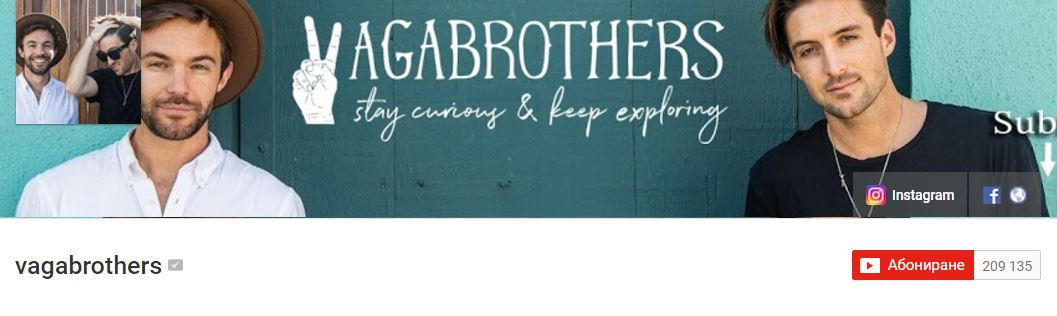 травъл-влогъри-vagabrothers