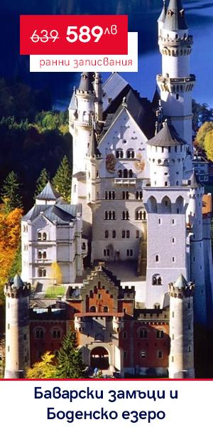 Екскурзия до Германия - Баварски замъци и Боденско езеро