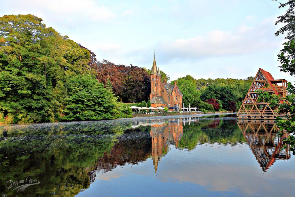 Езерото на любовта (Minnewaterpark)