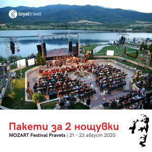 Моцартови празници 2020 - пакети с 2 нощувки