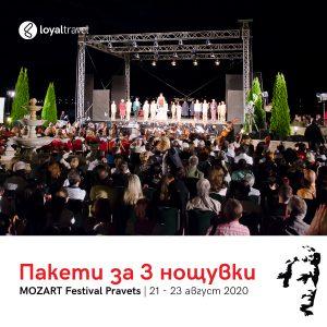 Моцартови празници 2020 - пакети с 3 нощувки