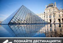 loyal-travel-познайте-дестинацията-загадка-26