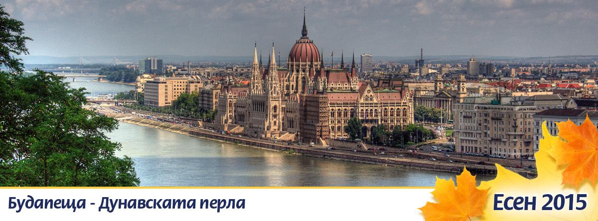 Budapesta - Dunavskata perla