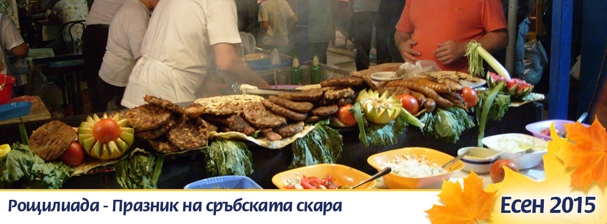 Рощилиада - Лесковац