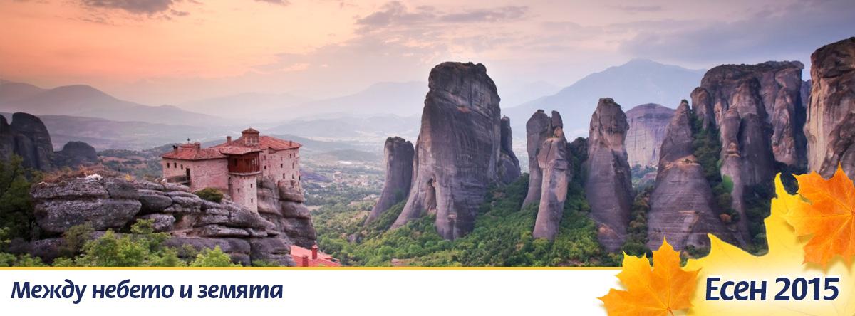 България и Гърция - Екскурзия до Метеора | Loyal Travel Blog