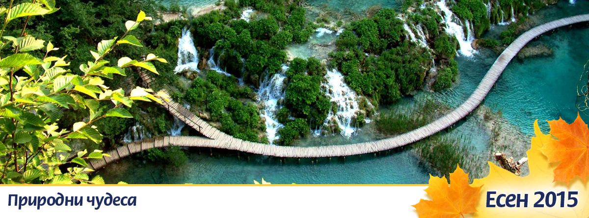 Природни чудеса - Хърватска, Плитвички езера | Loyal Travel Blog