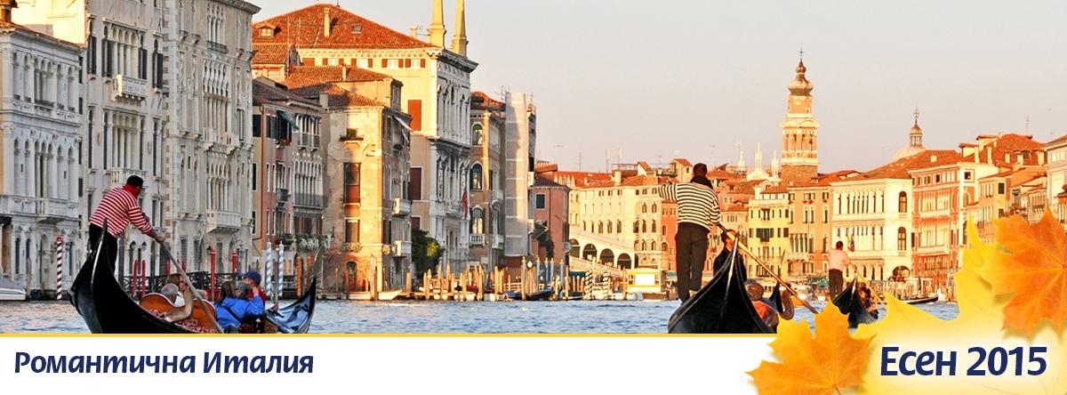 Romantichna Italia