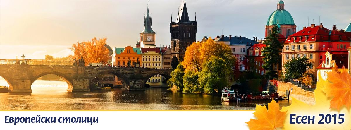 Европейски столици - Будапеща, Прага, Виена, Белград | Loyal Travel