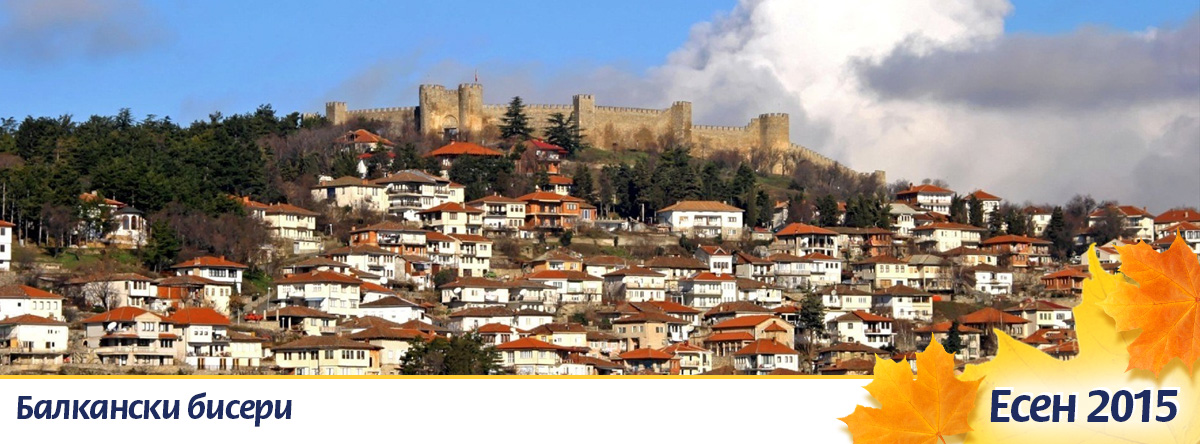 Балкански бисери - Екскурзия в Македония | Loyal Travel Blog