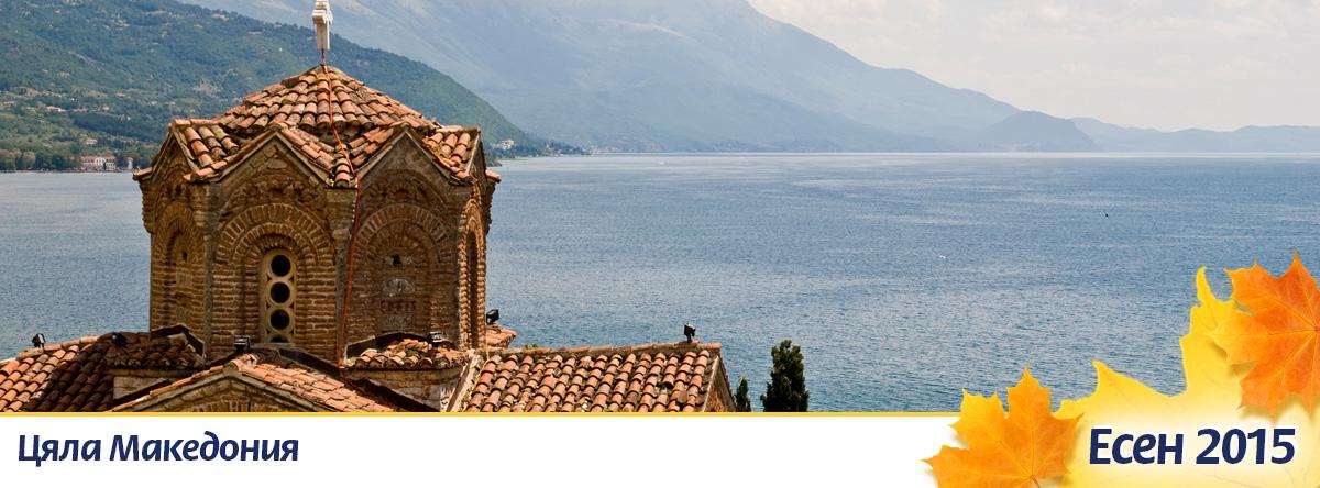 Цяла Македония | Loyal Travel Blog